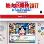 桃太郎電鉄2017の発売日はいつになる?オンライン対戦は短期間なら実装か!