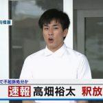 高畑裕太はなぜ釈放・不起訴に?被害女性と示談が成立した裁判員制度の欠陥。