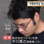 平川貴之の経歴(株式会社ISTE取締役)!正義を語る人ほどヤるw
