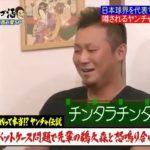 中田翔の伝説の数々。素行の悪さや少年院の噂は本当?
