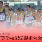 全国高校駅伝2016男子の結果とレース内容や見た感想など。
