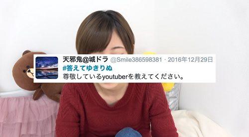 yukirinu
