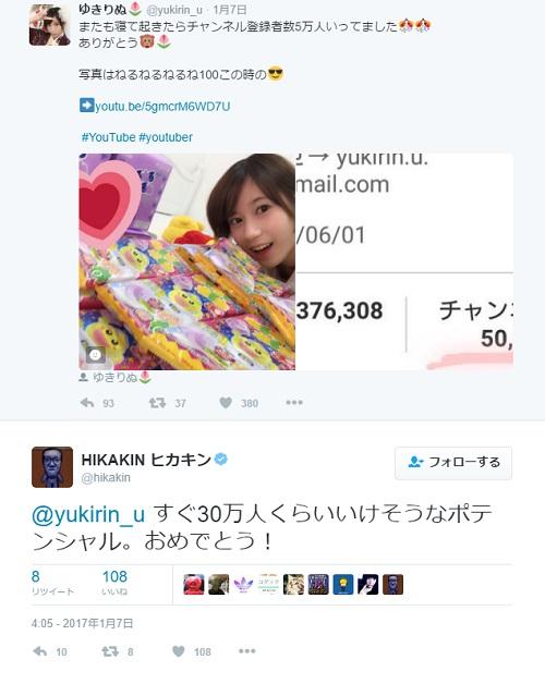 yukirinu6