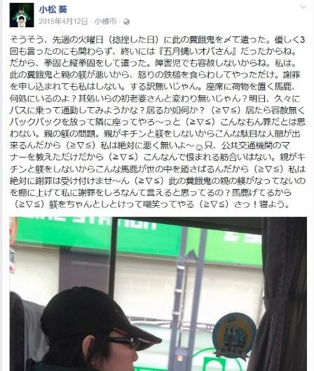 札幌バスの20代暴行おばさんが逮捕(書類送検)。職業や過去もすごかったww