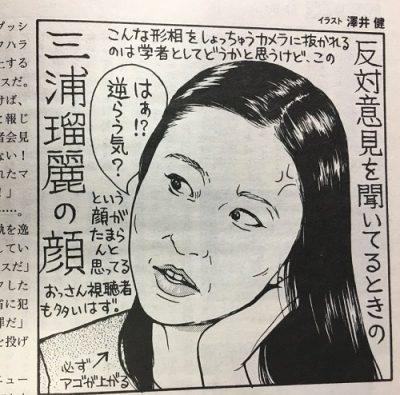 miura7
