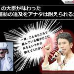 開発費億単位?「VR蓮舫」税金無駄遣いにクズ・ムカつくコメント殺到!