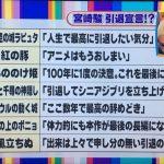 宮崎駿引退詐欺のデマツイがフジテレビで放送!ボジョレ・ヌーボーだった・・・