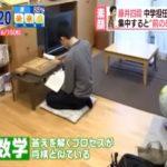 藤井聡太四段は学校の成績も優秀。50mは6秒8で運動神経も抜群!?