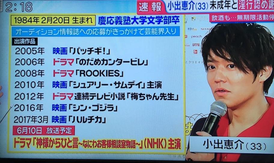 小出恵介のスキャンダルに今回もおもしろ&ネタツイートが続出!!