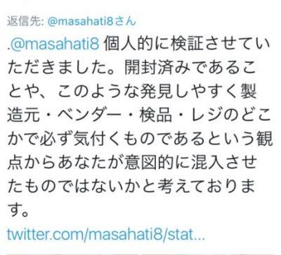 masahati8