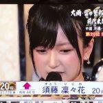 須藤凜々花結婚発表に大島優子初めメンバーの反応が怖すぎ!Twitterも炎上!