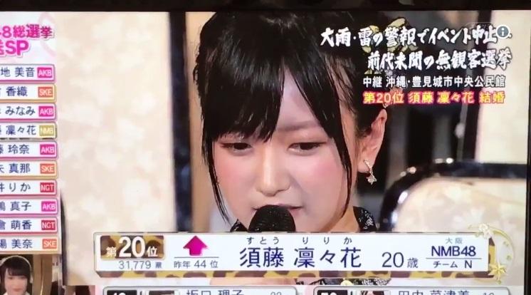 須藤凜々花、握手会出席も「刺される」「危険」と心配の声。ノコギリ事件の再来も。
