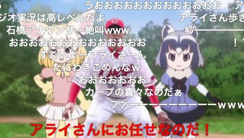 アライさんジングルの翌日に新井貴浩さんが逆転3ラン!カープの危機を救うのだー!
