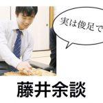 藤井聡太四段のおもしろ・ネタツイートは続出。白鳥警部に似てる説も。