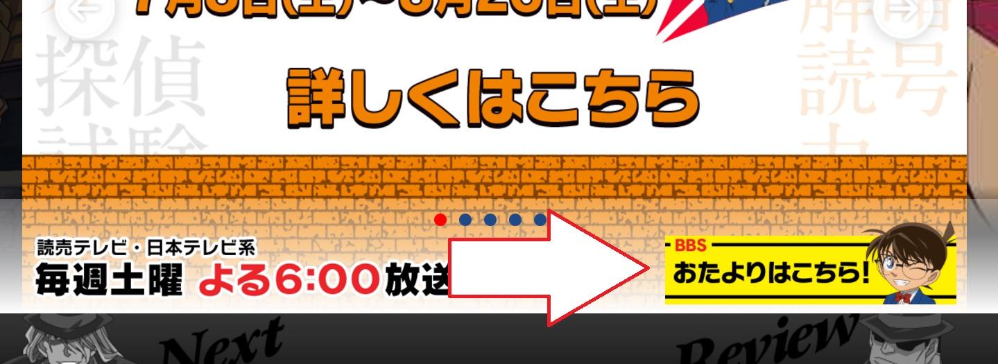 名探偵コナンラジオはいつ復活?平次・和葉・ジン他声優を公式サイトに応募して復活させよう!