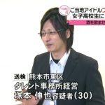塚本伸也が逮捕へ!アイドル「島原ガールズ新党」「SENSE」をプロデュース