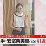 安室奈美恵引退の理由は声の劣化!大学生の息子とは不仲で今後は海外へ?