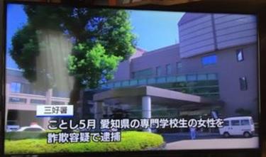 徳島県警の誤認逮捕、中学生はどうやって口座から金を抜き出したのか?