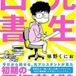先生白書の感想や軽いネタバレ。冨樫義博のゲーム好きや腰痛などが明らかに?