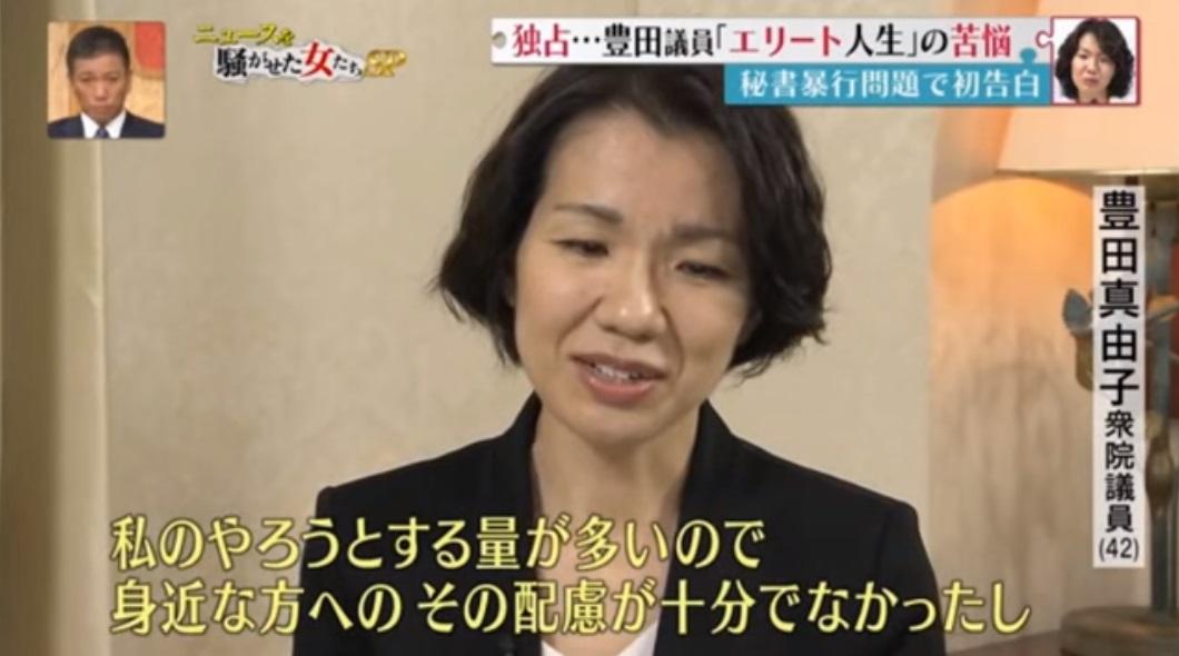 豊田真由子の眉毛&言い訳に気持ち悪いと批判!しがみつく姿勢に辞めさせろの声も!