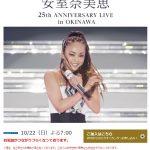 安室奈美恵の沖縄ライブがwowowで!再放送やDVD発売は?