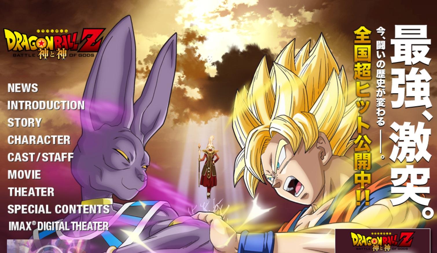 ドラゴンボール超新作映画が2018-2020に公開!?トランクスとセル登場??
