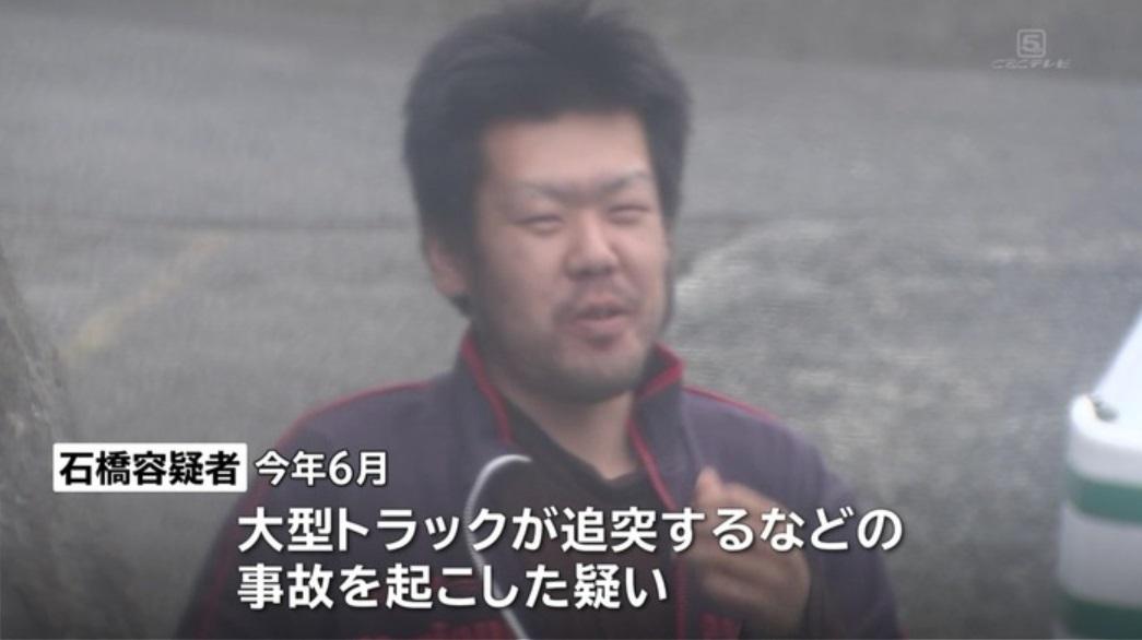 石橋和歩が逮捕!彼女も同罪に?福岡県中間市の評判悪すぎィ!!