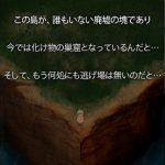 青鬼2「旅人編」攻略やネタバレ。男は生きて3で登場する?
