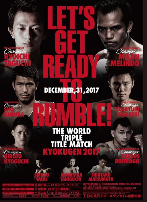 大晦日の格闘技2017のテレビ放送一覧!RIZIN・KYOKUGEN・ボクシングなど