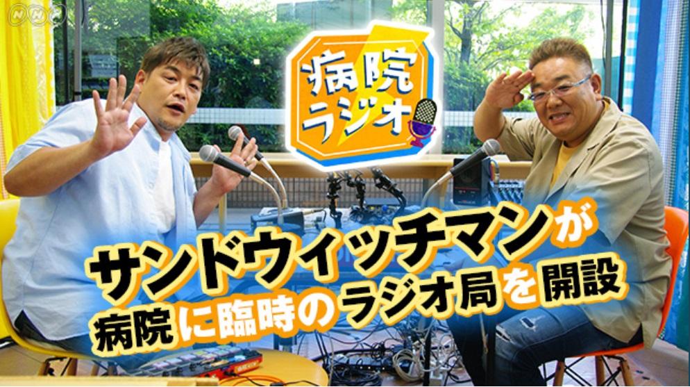 病院ラジオ「がん専門病院」の再放送&見逃し視聴が8月22日までU-NEXTで放送!