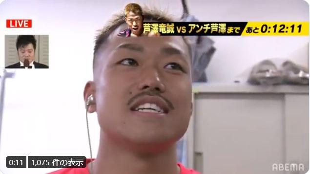 【芦澤アンチ激増!?】山崎vs安保試合後のマイクカットでAbemaへの怒り爆発!