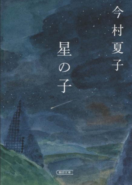 今村夏子「星の子」小説版あらすじと感想。芦田愛菜さん主演の映画化も。
