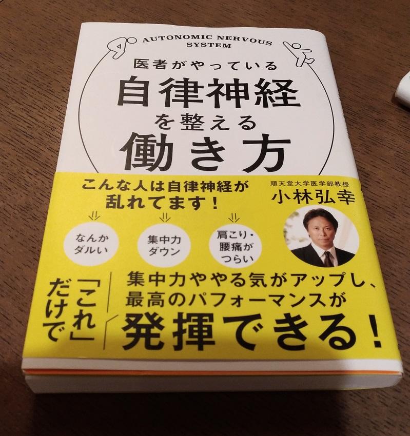 小林弘幸「医者がやっている自律神経を整える働き方」感想やレビューを書いてみる
